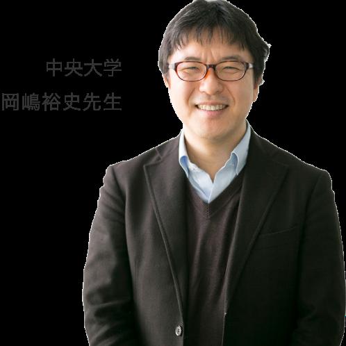 中央大学岡嶋裕史先生