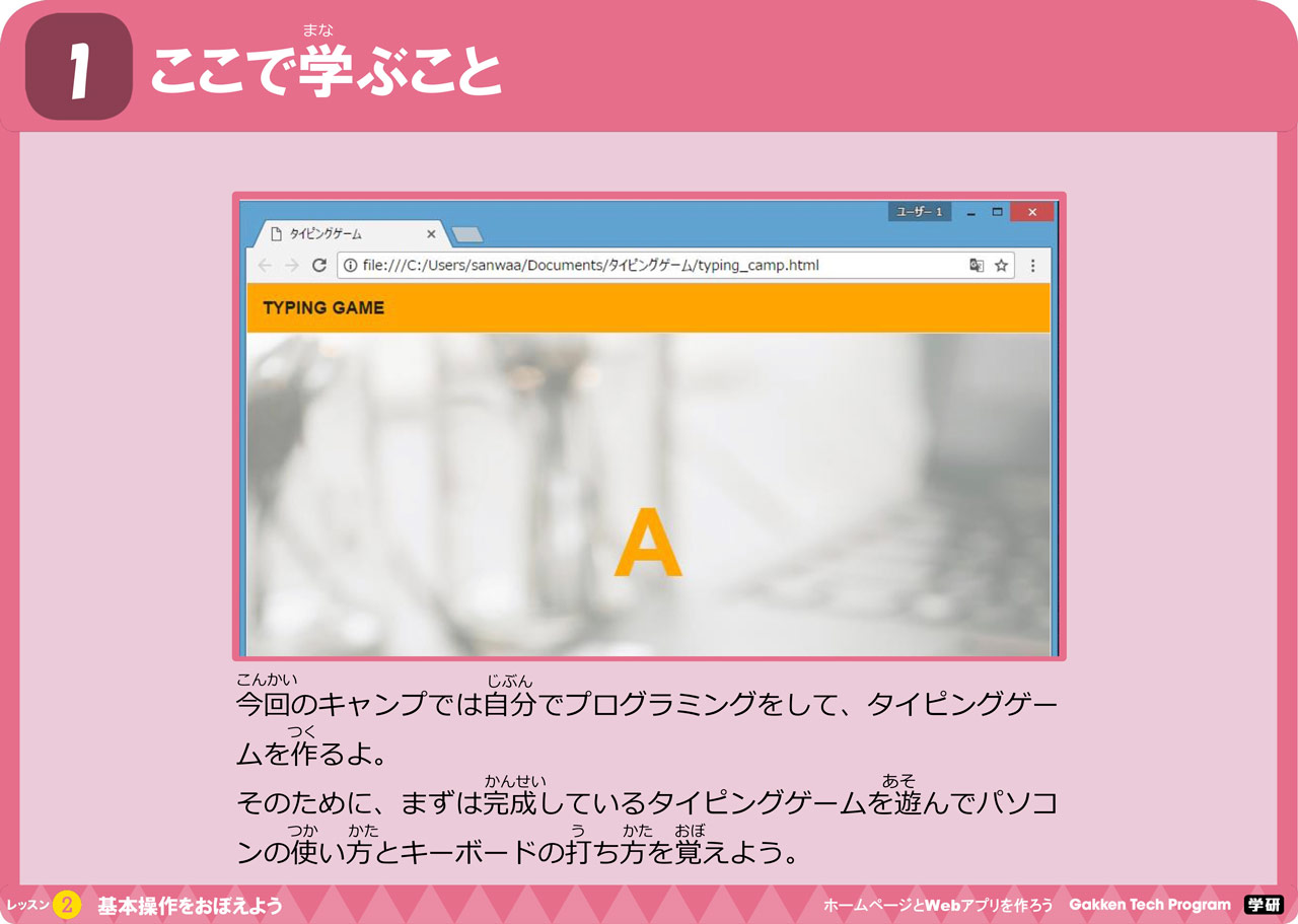 ホームページとWebアプリを作ろう