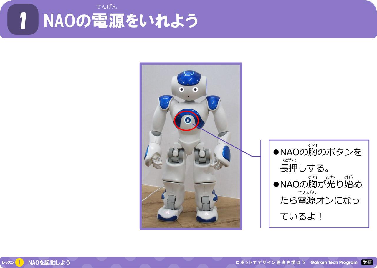 ロボットでデザイン思考を学ぼう