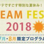 STEAM教育イベント<br>『STEAM FESTA』に参加します