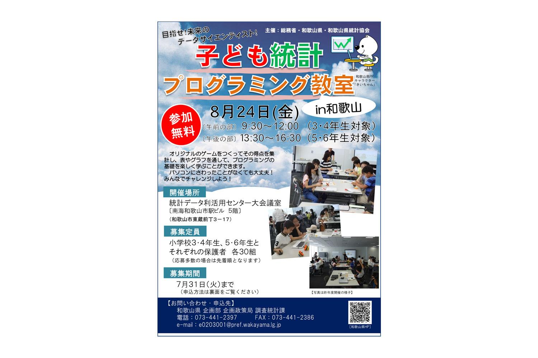 和歌山で子ども統計プログラミング教室開催!