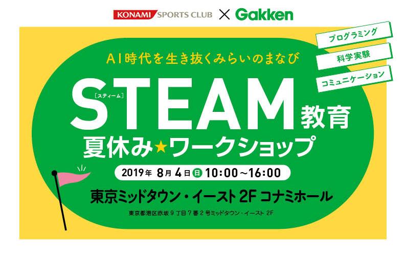 <コナミスポーツクラブ会員様限定></br>8月4日(日)に</br>STEAM教育の夏休みワークショップを</br>東京赤坂のコナミホールで開催!